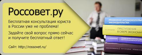 чьи вопрос юристу бесплатно онлайн в россии мог